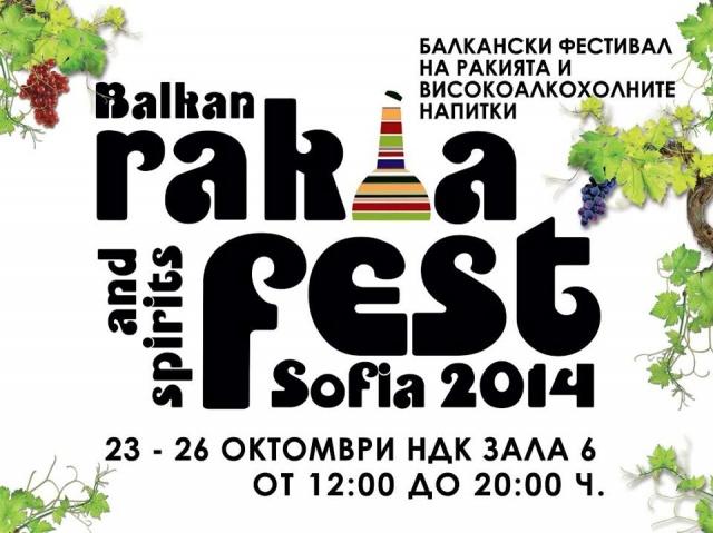 Винпром Ямбол принял участие Balkan Rakia Fest 2014